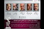 بزرگداشت پنج سینماگر در سیوهفتمین جشنواره فیلم فجر