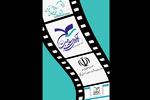داوری تیزرها و فیلم های سلامت در جشنواره فیلم تبلیغاتی تهران