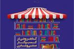 برگزاری سمینار «کتابفروش درکسبوکارسنتی ومدرن» به تعویق افتاد
