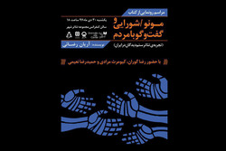 کتاب«مونو/ شورایی و گفتوگو با مردم» رونمایی میشود