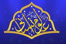 نشست «مناسبات اسلام و مسائل تعلیم و تربیت با رویکرد مسأله شناسی»