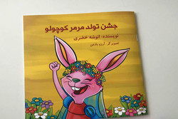 کتاب «جشن تولد مرمر کوچولو» برای بچهها چاپ شد