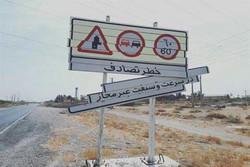 خسارت ۱۱ میلیارد تومانی سرقت علائم جاده ای در سیستان وبلوچستان
