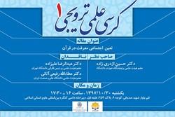 نشست «تعین اجتماعی معرفت در قرآن» برگزار میشود