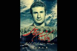 یاد شهید قشقایی در «قشقایی» زنده شد/ رسالت هنرمندان انقلابی