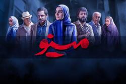 دوبله سریال «مینو» به زبان آذری برای پخش از شبکه سحر
