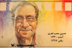 پیام تسلیت سه نهاد فرهنگی برای درگذشت حسین محب اهری