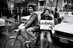 هروب الشاه قبیل انتصار الثورة الإسلامیة