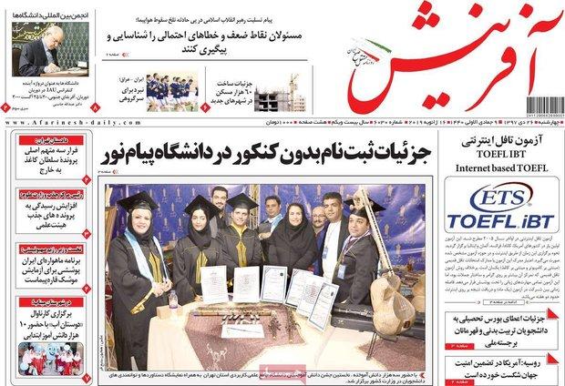 صفحه اول روزنامههای ۲۶ دی ۹۷