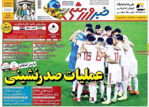 صفحه اول روزنامههای ورزشی ۲۶ دی ۹۷