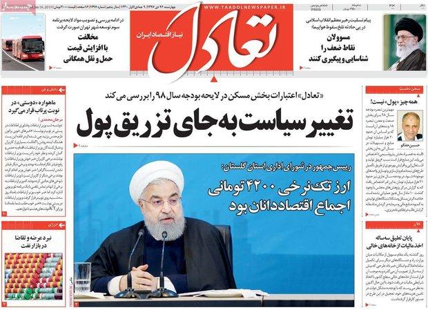 صفحه اول روزنامههای اقتصادی ۲۶ دی ۹۷