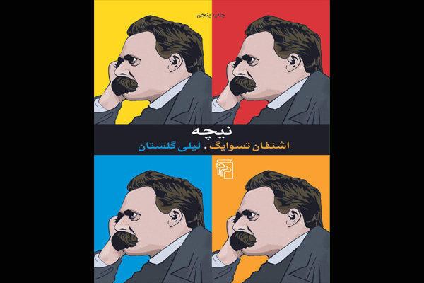 ترجمه لیلی گلستان از «نیچه» به چاپ پنجم رسید