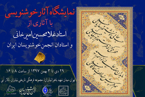 نمایش آثار بزرگان خوشنویسی در مجموعه تاریخی نیاوران