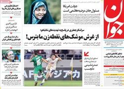 صفحه اول روزنامههای ۲۷ دی ۹۷