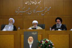 جلسه مشترک هیات رییسه و کمیسیونهای مجلس خبرگان