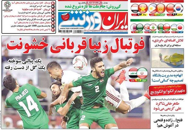 صفحه اول روزنامههای ورزشی ۲۷ دی ۹۷