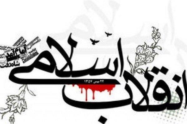 برگزاری چهارمین جشنواره نواهای انقلابی «ترنم بیداری» در کاشان