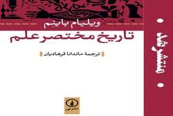 کتاب «تاریخ مختصر علم»