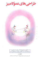 eyhun Gallery is hosting an exhibition of cartoons by Kambiz Derambakhsh.
