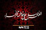 مداحی عربی میثم مطیعی به مناسبت ایام فاطمیه