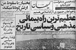 پادکست: روزی که «اربعین» سرنوشت ایران را تغییر داد