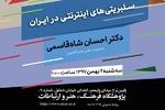 نشست «سلبریتیهای اینترنتی در ایران» برگزار می شود