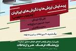 برنامه «پیمایش ارزشها و نگرشهای ایرانیان»نقد می شود