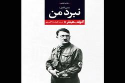 «نبرد من» به چاپ هفتم رسید