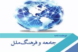 دو هفتهنامه «جامعه و فرهنگ ملل» منتشر شد
