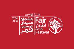 جشنواره ملی هنرهای تجسمی فجر آغاز شد/طوبای زرین بربال هنر فارس