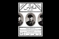 «شاه آباس، مکتب تبریز» در سنگلج