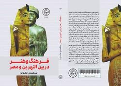 همسنجی فرهنگ و هنر مصر و بینالنهرین