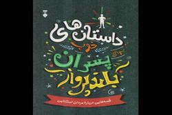 «داستانهای خوب برای پسران بلندپرواز» به چاپ سوم رسید