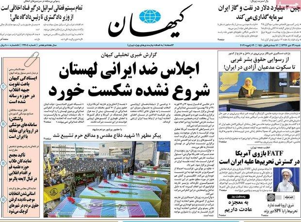 صفحه اول روزنامههای ۲۹ دی ۹۷