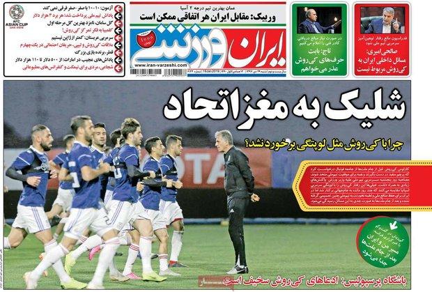 صفحه اول روزنامههای ورزشی ۲۹ دی ۹۷