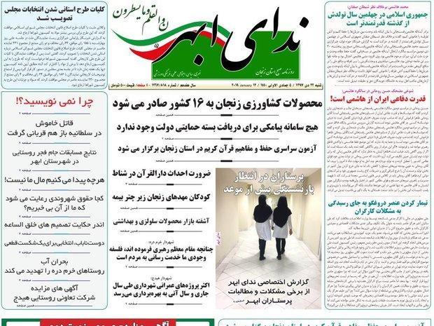 صفحه اول روزنامه های استان زنجان - کراپشده
