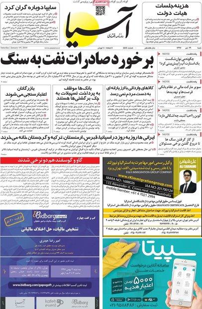 صفحه اول روزنامههای اقتصادی ۲۹ دی ۹۷