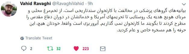 درسی از گروههای فشار در نظام سلامت ایران