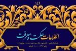 شمارۀ ۱۴۹ اطلاعات حکمت و معرفت منتشر شد