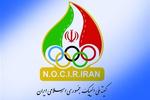 دولت چه مواردی از اساسنامه کمیته ملی المپیک را اصلاح کرده است؟
