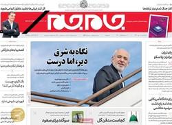 صفحه اول روزنامههای ۳۰ دی ۹۷