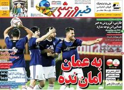 صفحه اول روزنامههای ورزشی ۳۰ دی ۹۷