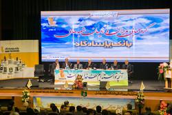 همایش سراسری مدیران بانکپاسارگاد برگزار شد