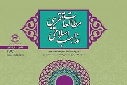 شماره ۴۹ مجله«مطالعات تقریبی مذاهب اسلامی» منتشر شد
