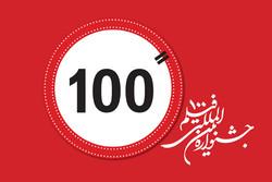 International 100-Second Film Festival