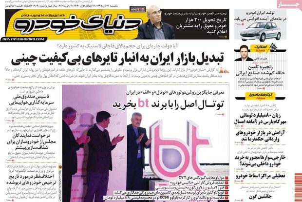 صفحه اول روزنامههای اقتصادی ۳۰ دی ۹۷