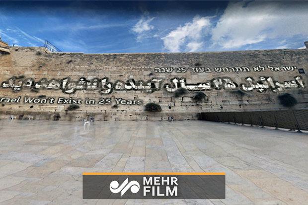 كتابة حزب الله على جدار حائط البراق  في فلسطين المحتلة/فيديو