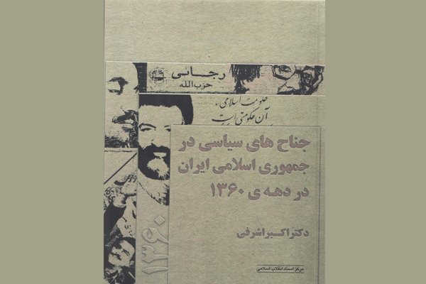 اعادة إصدار كتاب دراسة الاجنحة السياسية للجمهورية الإسلامية في الثمانينات