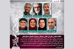 اعلام داوران سودای سیمرغ جشنواره فیلم فجر