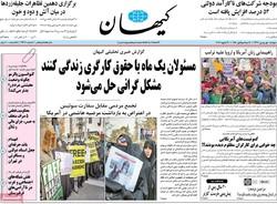 صفحه اول روزنامههای ۱ بهمن ۹۷